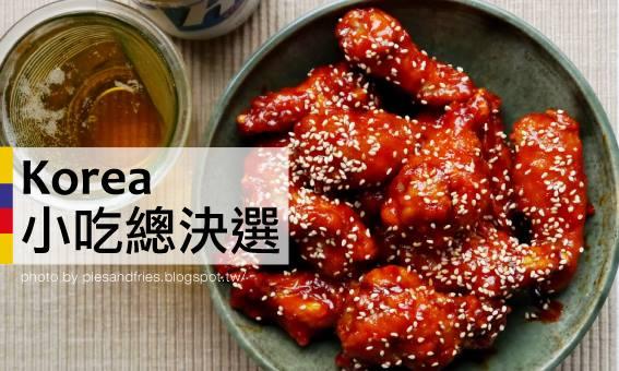 2014韓國旅遊必吃小吃總決選