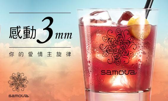 【samova-感動3mm】你的愛情主旋律