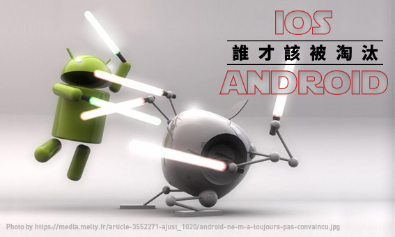 超難用!iOS V.S. Android 誰才該被淘汰?