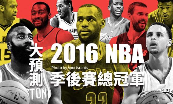2016 年 NBA 季後賽總冠軍大預測