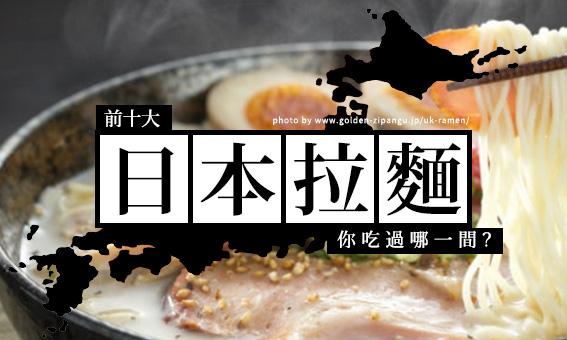 日本拉麵前十大,你吃過哪一間?