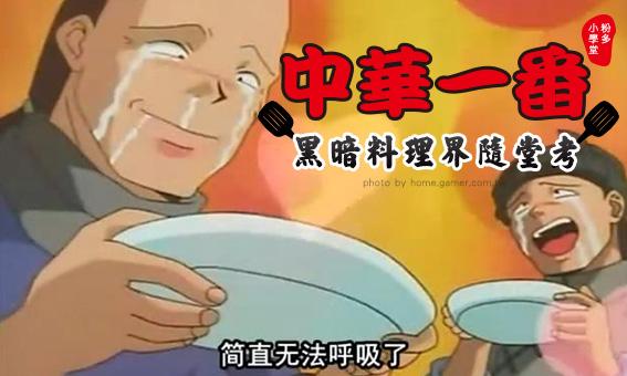 【粉多小學堂】中華一番之黑暗料理界隨堂考