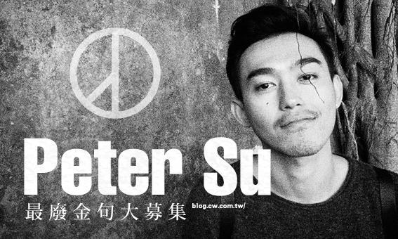 Peter Su 最廢金句大募集