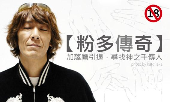 【粉多傳奇】加藤鷹引退,尋找神之手傳人