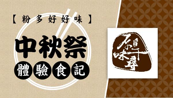 【粉多好好味】中秋祭 –原味千尋體驗食記