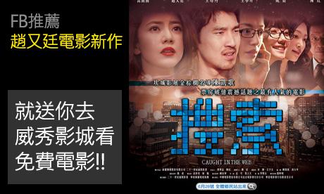 【推者:贈票】推薦《搜索》的五大理由:送你去威秀影城看免費電影!!