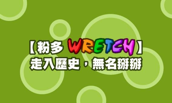 【粉多Wretch】走入歷史,無名掰掰!