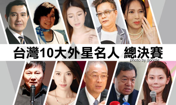 【粉多票選】台灣 10 大疑似外星人的名人:總決賽