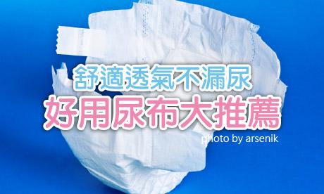 【粉多報馬仔】舒適透氣不漏尿,好用尿布大推薦