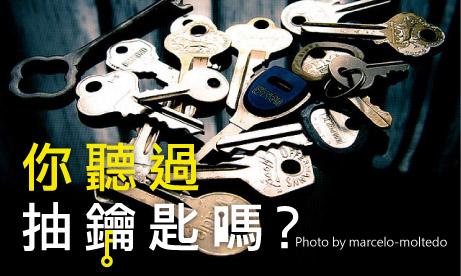 【粉多FUN輕鬆】先別管雙子星了,你知道抽鑰匙嗎?