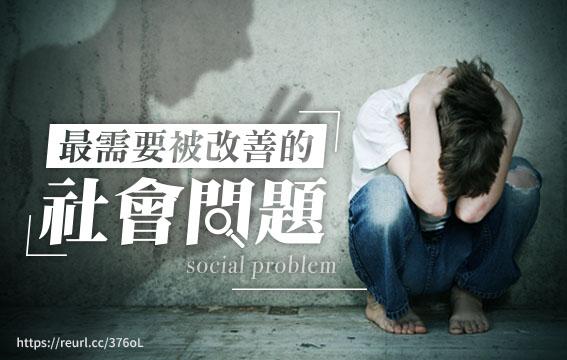 天佑台灣!社會上這些最需要被改善的議題