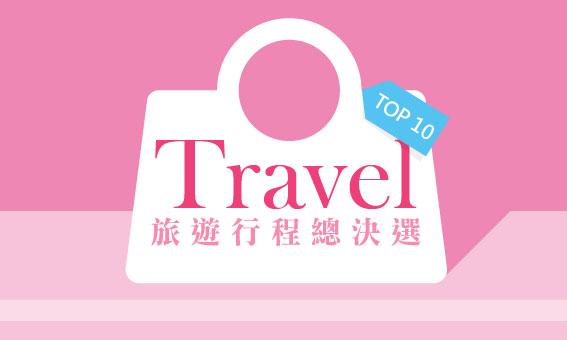 【粉多媽媽假】旅遊行程總決選