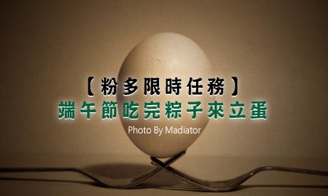 【粉多限時任務】端午節吃完粽子來立蛋