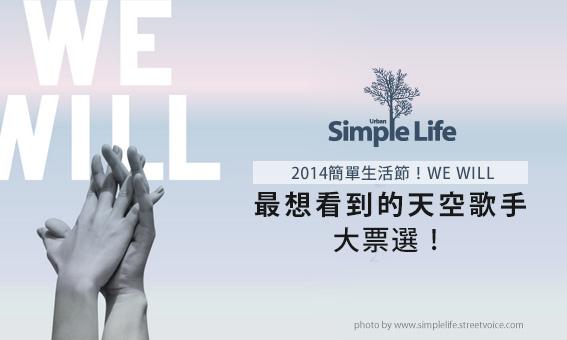 【2014簡單生活節!WE WILL】最想看到的天空歌手大票選!