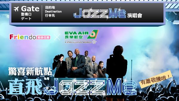 【粉多x長榮航空】驚喜新航點,直飛 JazzMe!