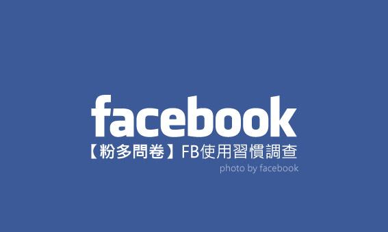 【粉多問卷】FB使用習慣調查