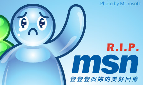 【粉多美好回憶】永別了MSN!MSN與你的美好回憶