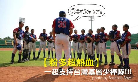 【粉多超熱血】一起支持台灣基層少棒隊!!!Come on!!!