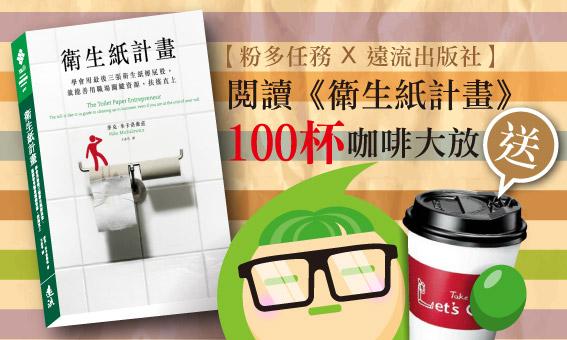 【粉多任務X遠流出版社】閱讀《衛生紙計畫》,100杯咖啡大放送!