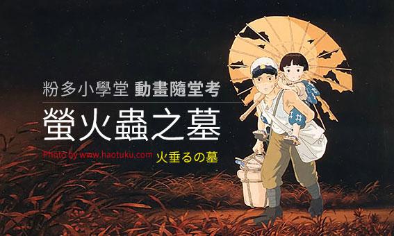 【粉多小學堂】動畫隨堂考之螢火蟲之墓篇