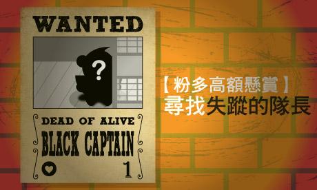 【粉多高額懸賞】尋找失蹤的隊長