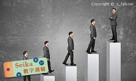 【Seika-數字占卜】未來職務會步步高升嗎