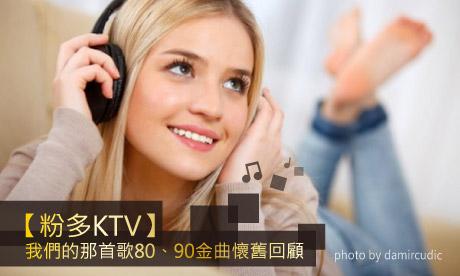 【粉多KTV】我們的那首歌80、90金曲懷舊回顧
