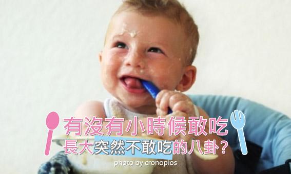 【粉多批踢踢】有沒有小時候敢吃 長大突然不敢吃的八卦?