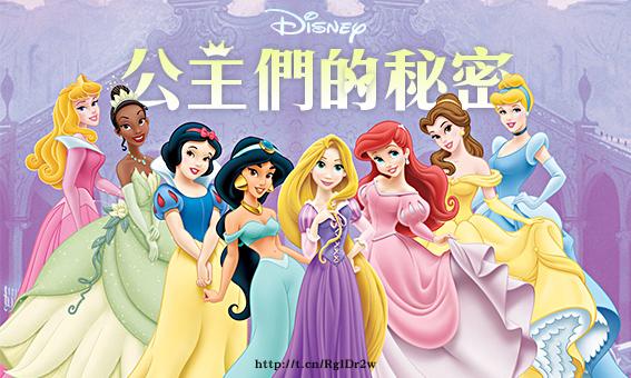 千萬不能得公主病!迪士尼公主們的秘密~~