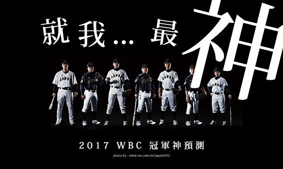 就我最神 2017 WBC 冠軍神預測