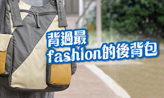 學生時期最fashion的後背包!