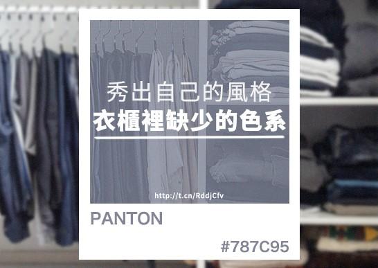 秀出自己的風格,衣櫃裡缺少的色系!