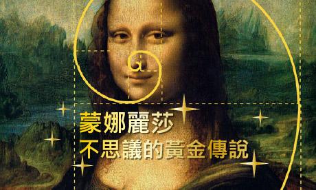 <<蒙娜麗莎>>不思議的黃金傳說