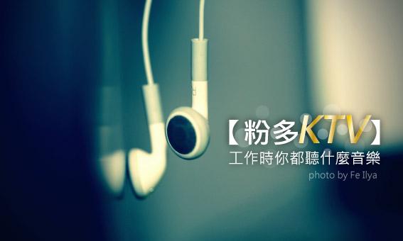 【粉多KTV】工作時你都聽什麼音樂