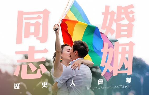 同婚歷史大會考,全球同婚合法國家有多少?