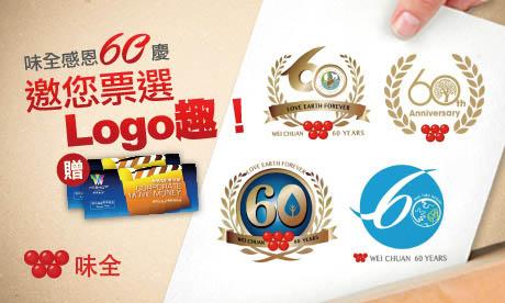 味全感恩60慶,邀您票選Logo趣!
