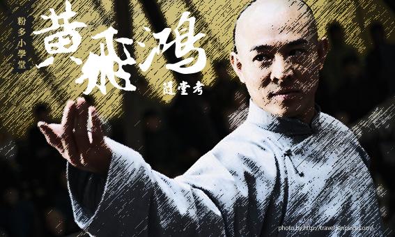 【粉多小學堂】黃飛鴻隨堂考