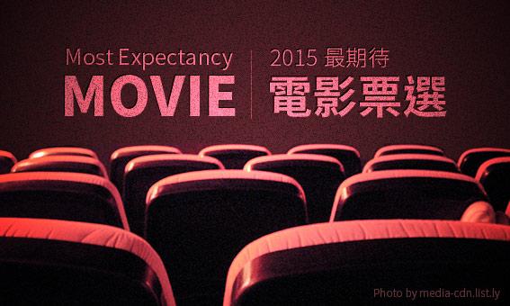 【粉多票選】2015 最期待電影票選