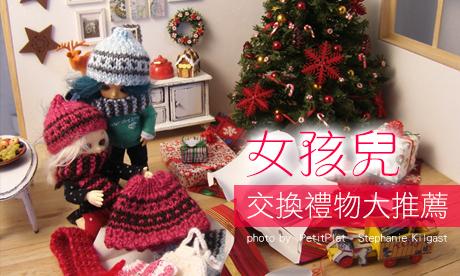 聖誕節,女孩間的交換禮物大推薦