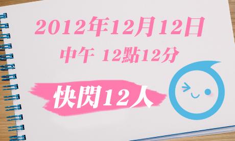【快閃點名活動】2012年12月12日12點12分