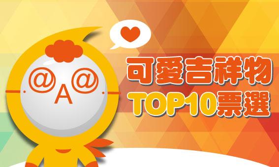 【粉多票選】可愛吉祥物top10大票選