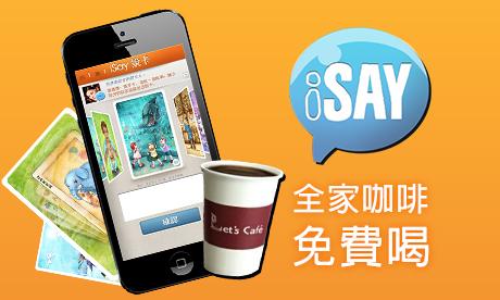 iSay送全家咖啡並讓你較量朋友之間的默契與機智