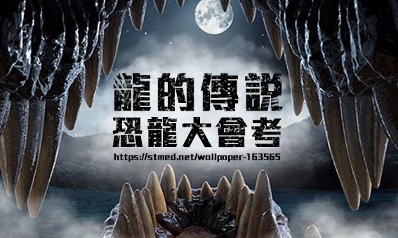 [會考] 龍的傳說!恐龍大會考!