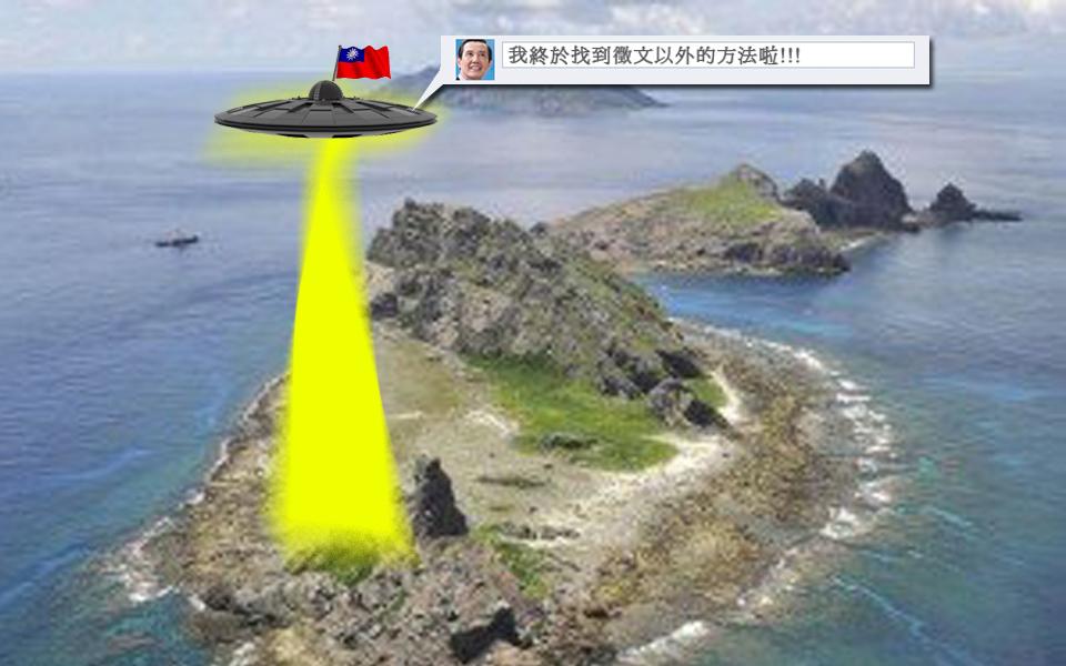 釣魚台放上什麼,最能宣誓台灣主權?