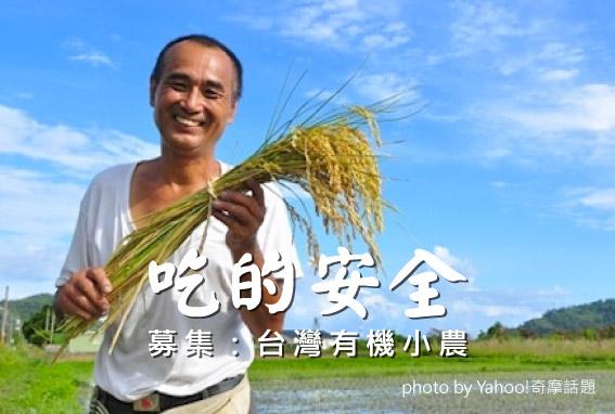 【粉多食安全】募集:台灣有機小農