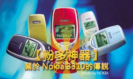 【粉多神器】關於 Nokia 3310的傳說
