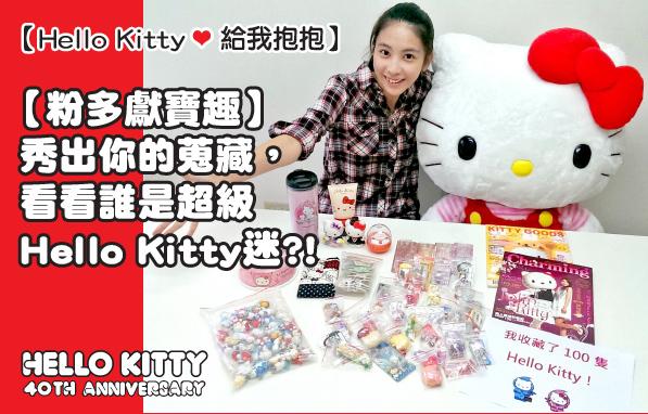 【粉多獻寶趣】秀出你的蒐藏,看看誰是超級Hello Kitty迷?!