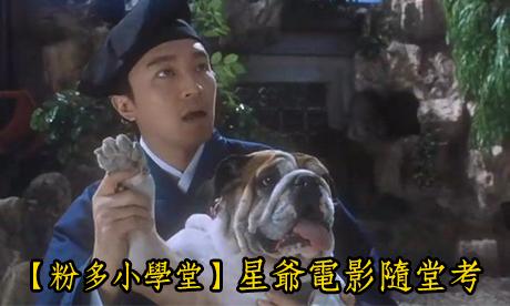 【粉多小學堂】星爺電影隨堂考