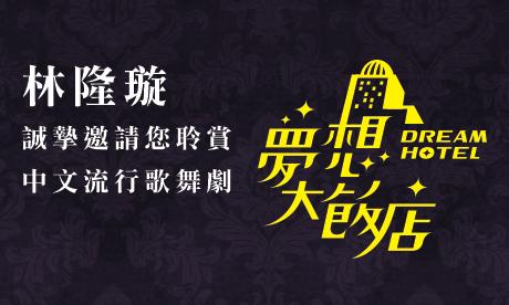 分享你的夢想進行式:送你優惠票價去看《夢想大飯店》