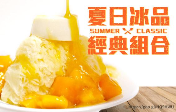 夏日冰品最經典組合